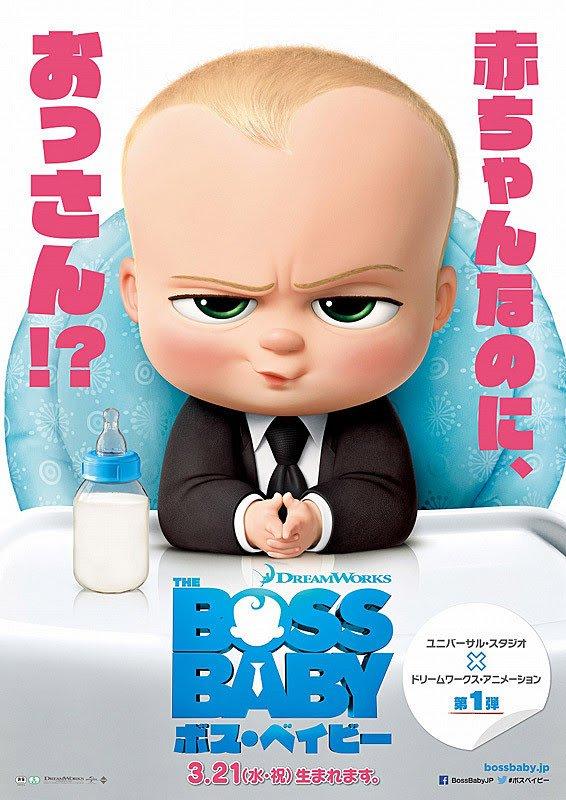 [映画紹介]仕事のできるオッサン赤ちゃん! ボス・ベイビー 声優