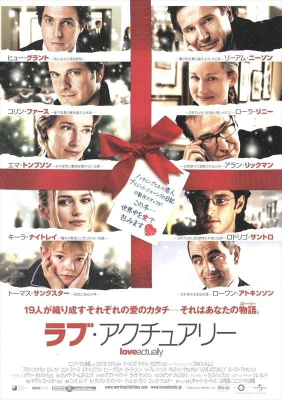 [映画紹介]クリスマスに恋の奇跡! ラブ・アクチュアリー キャスト