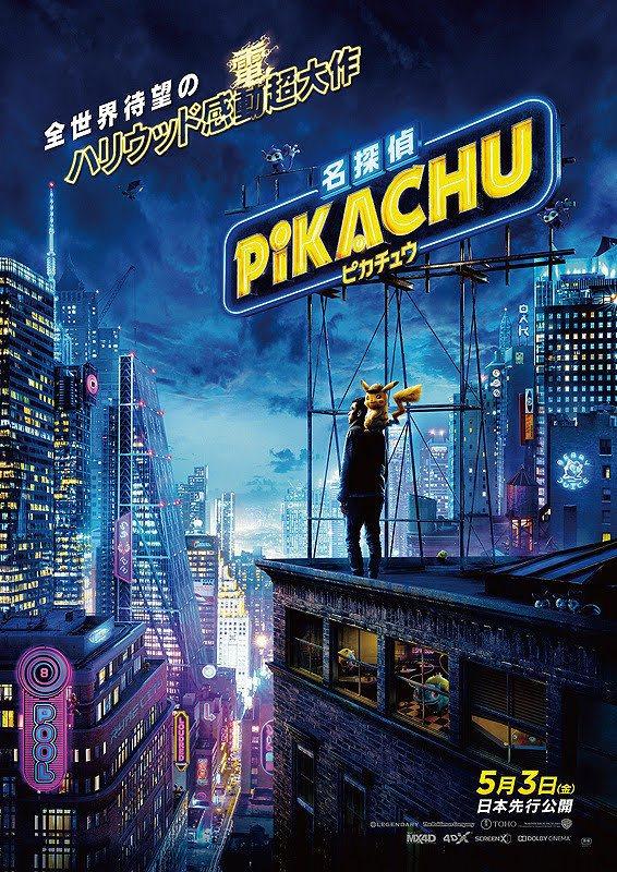 [映画紹介]ポケモンがハリウッドでついに実写化! 名探偵ピカチュウ 声優