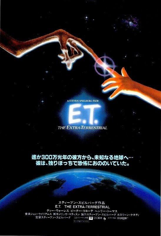 [映画紹介]宇宙人との感動物語! E.T. あらすじ