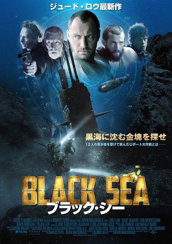 [映画紹介]深海で宝探し! ブラック・シー あらすじ ネタバレなし感想
