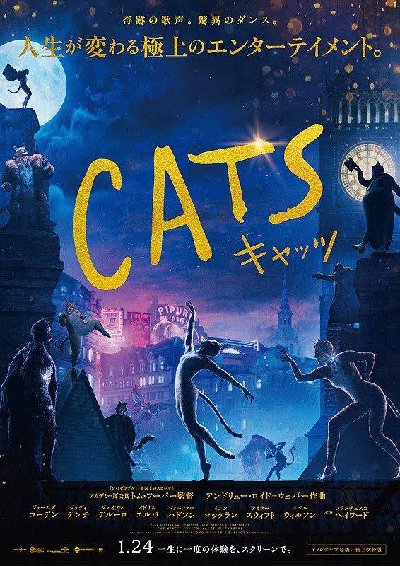 [映画紹介]ネコによるミュージカル! キャッツ キャスト