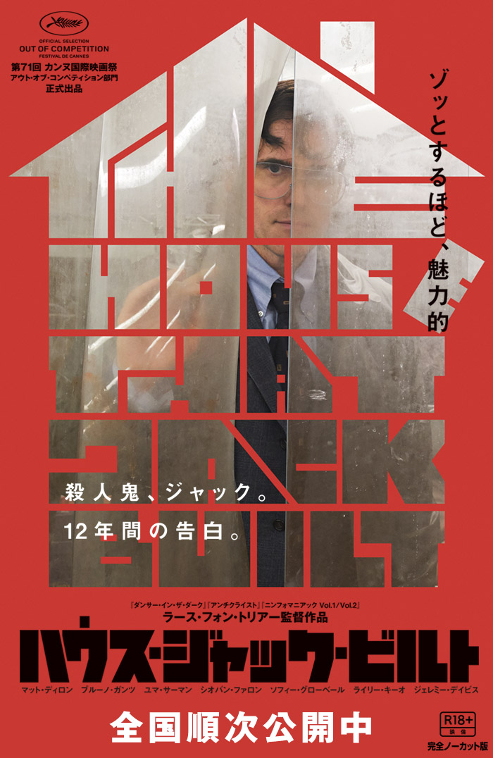 [映画紹介]恐怖の殺人鬼! ハウス・ジャック・ビルト ネタバレなし感想
