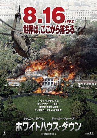 [映画紹介]テロリストが占拠! ホワイトハウス・ダウン ネタバレなし感想