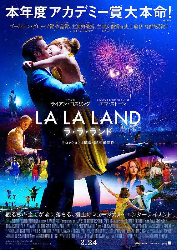 [映画紹介]歌って、踊って、恋をして! ラ・ラ・ランド 曲