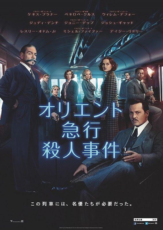 [映画紹介]列車で殺人! オリエント急行殺人事件 ネタバレなし感想