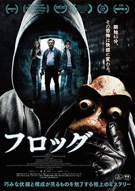 [映画紹介]カエルのマスクと誘拐事件! フロッグ ネタバレなし感想