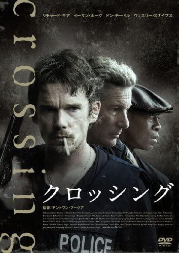[映画紹介]複雑な事情を抱えた3人の刑事! クロッシング ネタバレなし感想