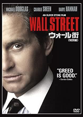 [映画紹介]証券会社の男と投資家がインサイダー取引! ウォール街 あらすじ
