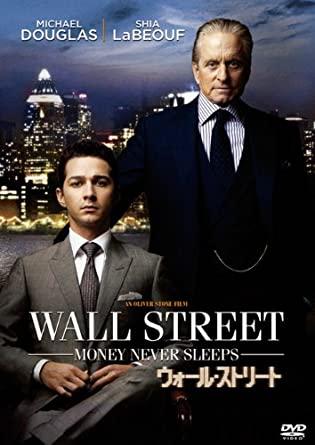 ウォール街の投資家ゲッコー再び! ウォール・ストリート ネタバレなし感想
