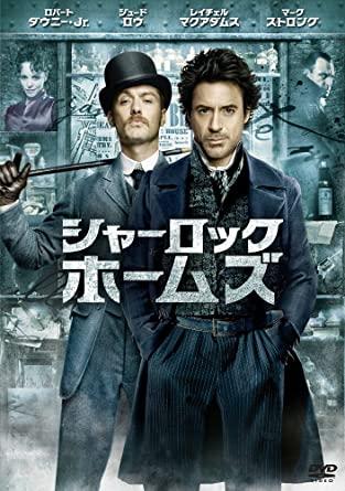 [映画紹介] 探偵と医者の最強コンビ! シャーロック・ホームズ1 ネタバレなし感想